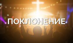 Молодежное поклонение