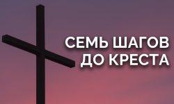 Пасха - 7 шагов до креста